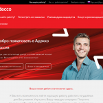 Adecco Group Россия в рейтинге Пульс Опроса.
