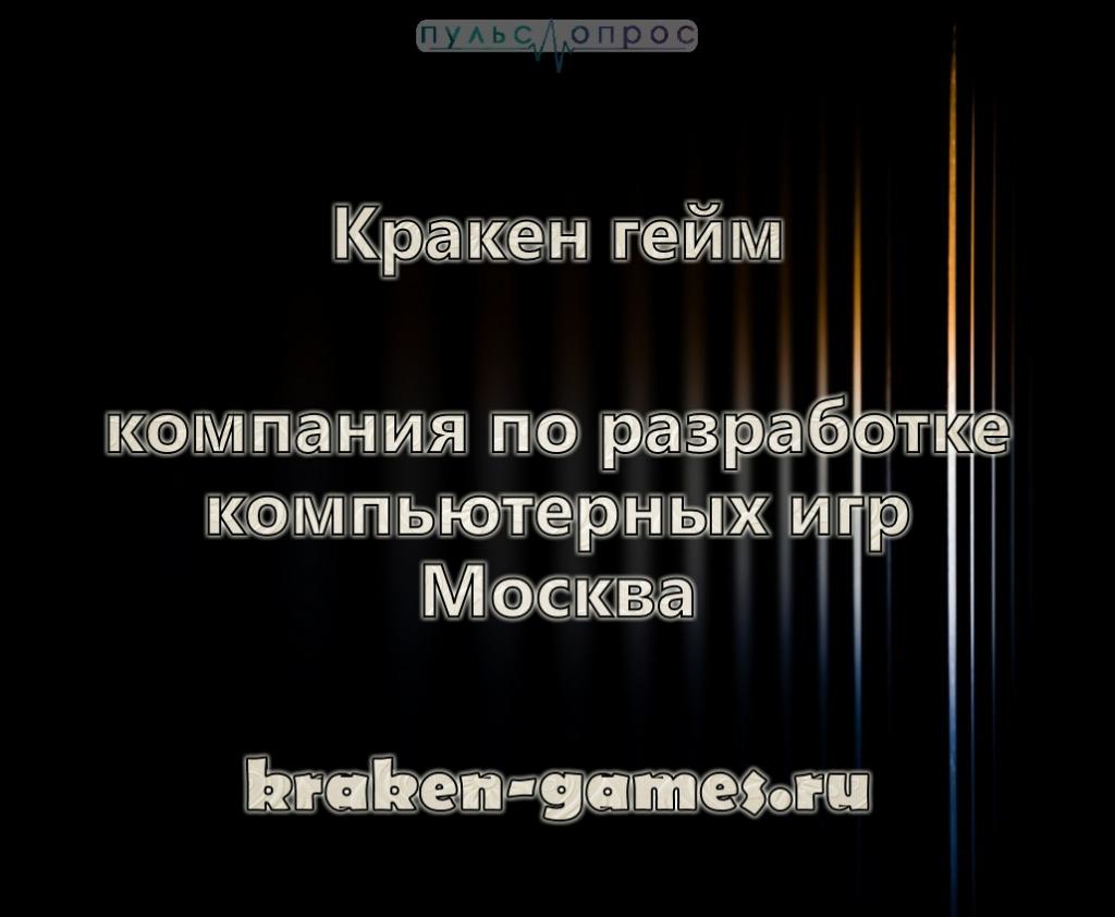 Кракен гейм-компания по разработке компьютерных игр