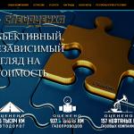 ООО Спецоценка в рейтинге Пульс Опроса.