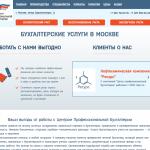 """ООО """"Центр профессиональной бухгалтерии """" в рейтинге Пульс Опроса."""