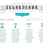 Объявления.su в рейтинге Пульс Опроса.