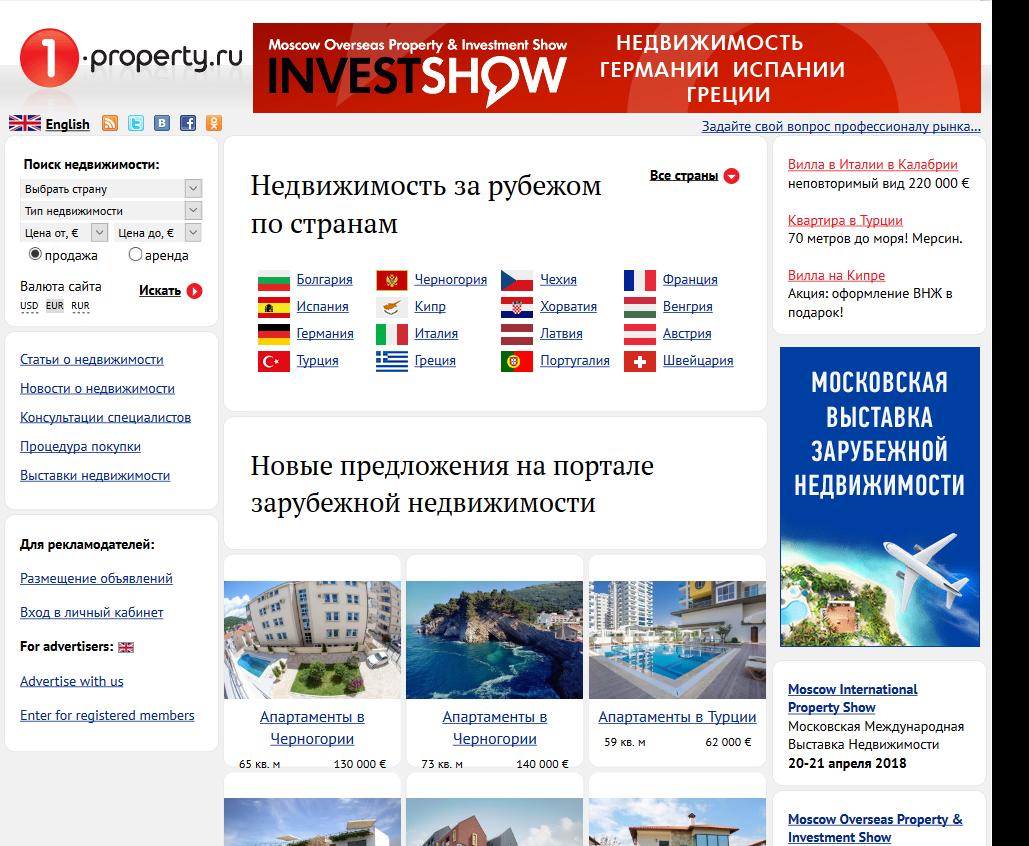 1-property.ru-интернет-портал недвижимости за рубежом