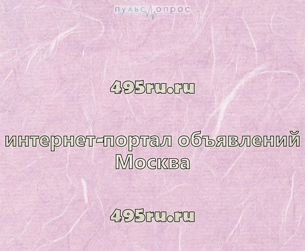 495ru.ru-интернет-портал объявлений