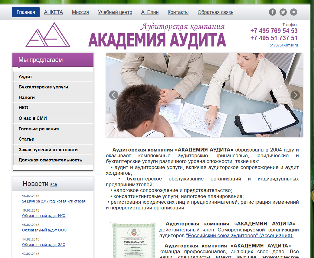 АКАДЕМИЯ АУДИТА - Аудиторские услуги