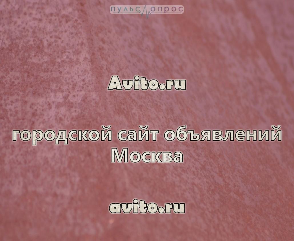 Avito.ru-городской сайт объявлений