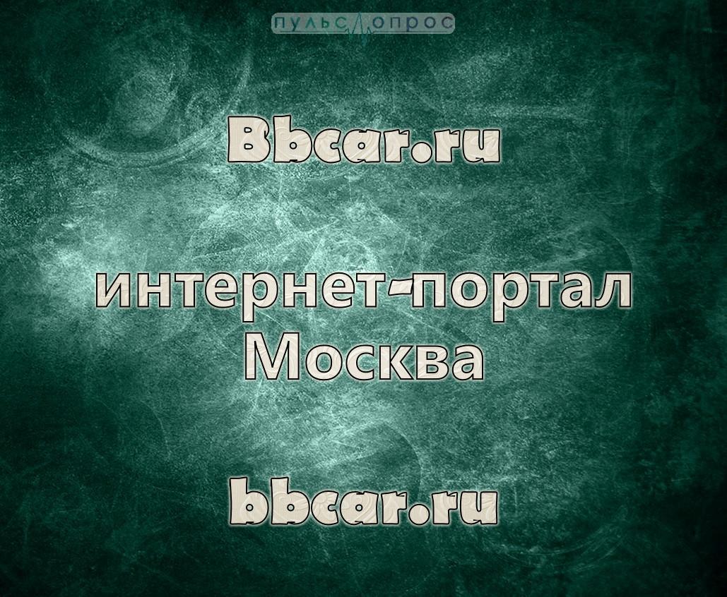 Bbcar.ru-интернет-портал