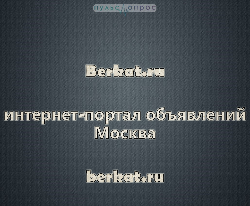 Berkat.ru-интернет-портал объявлений