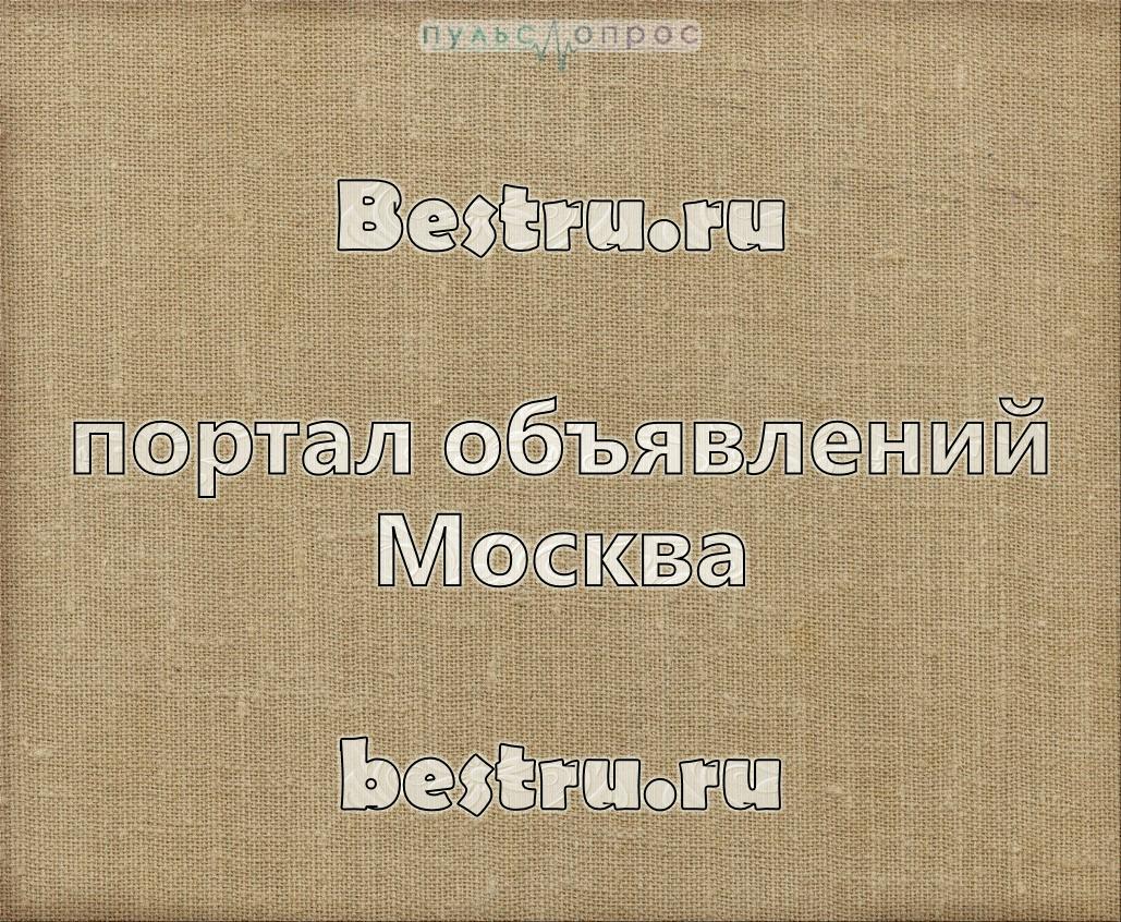 Bestru.ru-портал объявлений