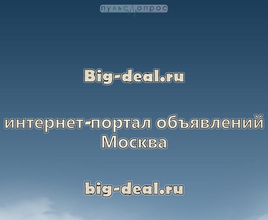 Big-deal.ru-интернет-портал объявлений