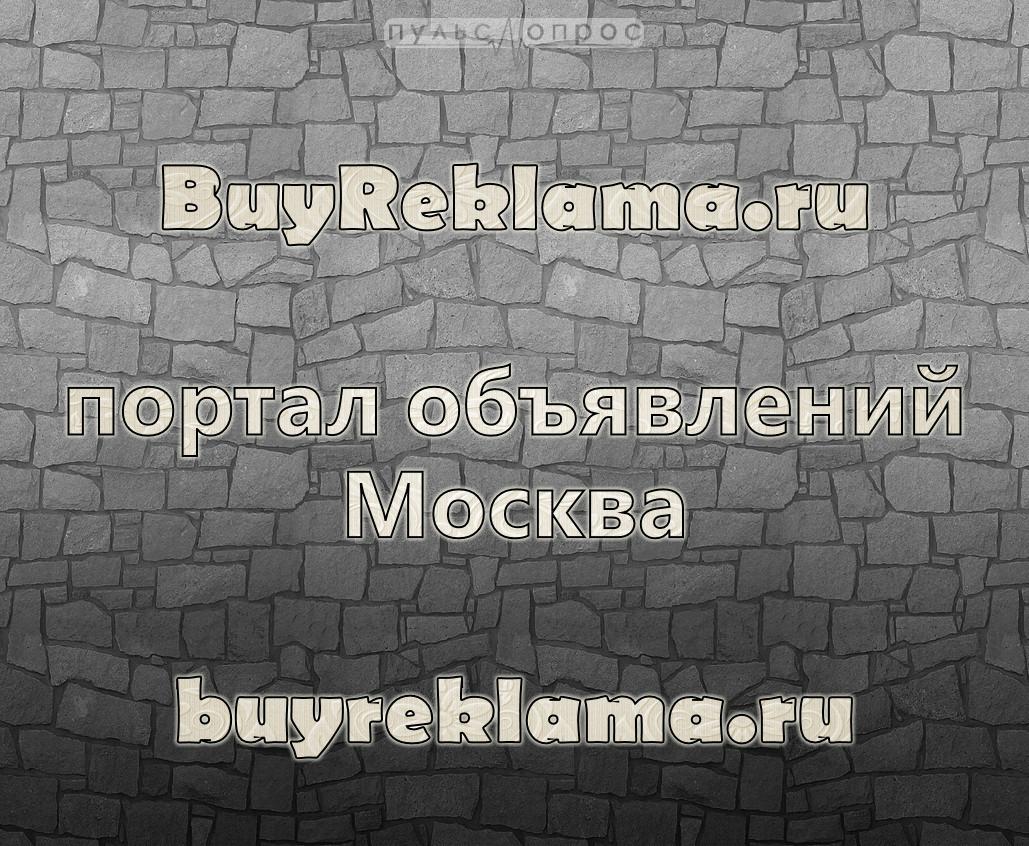BuyReklama.ru-портал объявлений