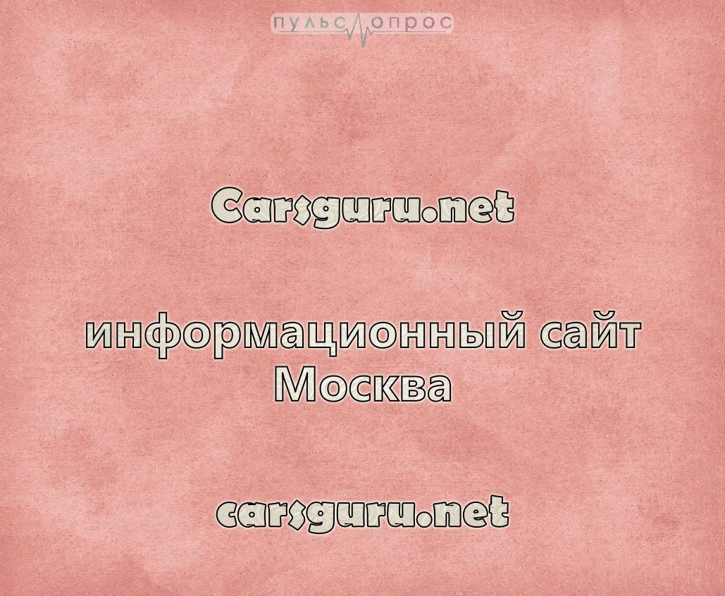 Carsguru.net-информационный сайт