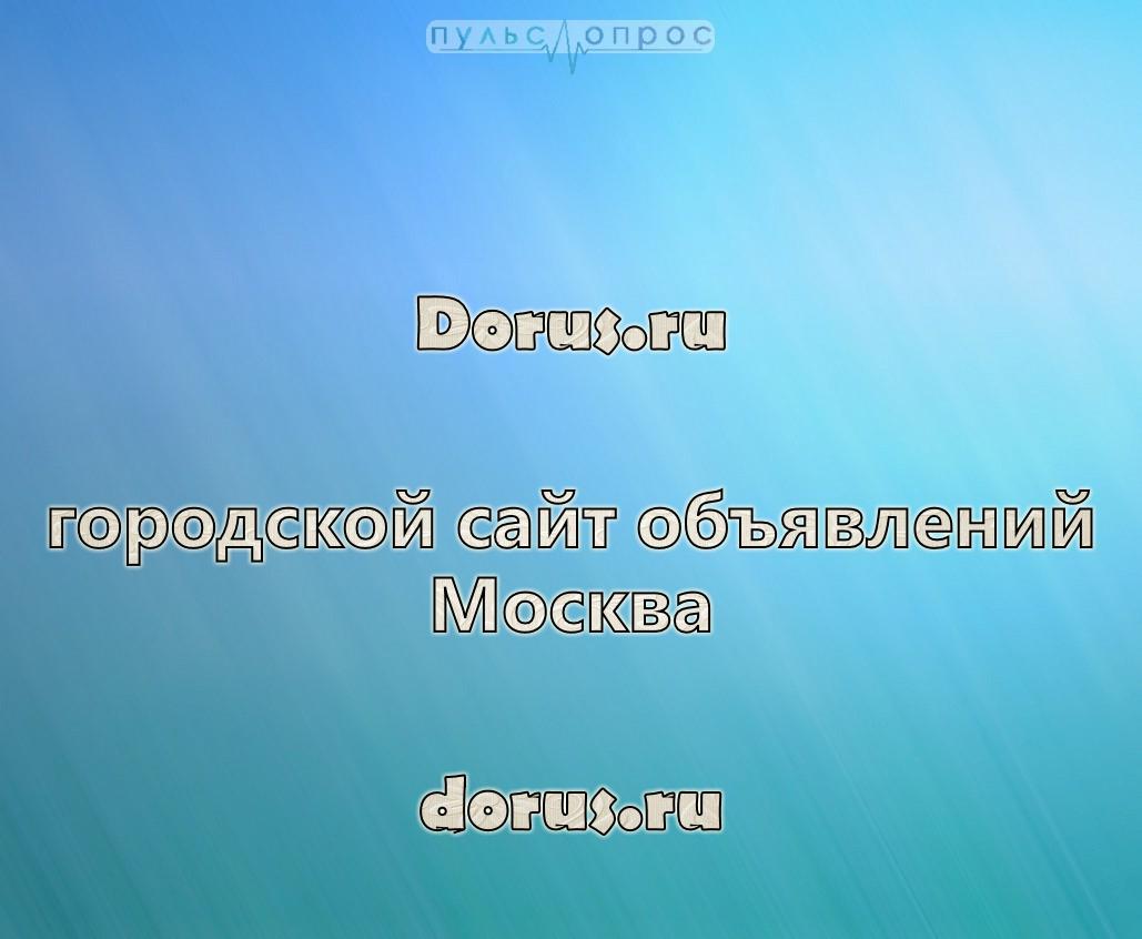 Dorus.ru-городской сайт объявлений