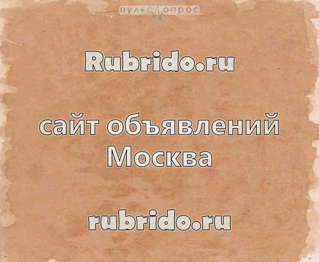 Rubrido.ru-сайт объявлений