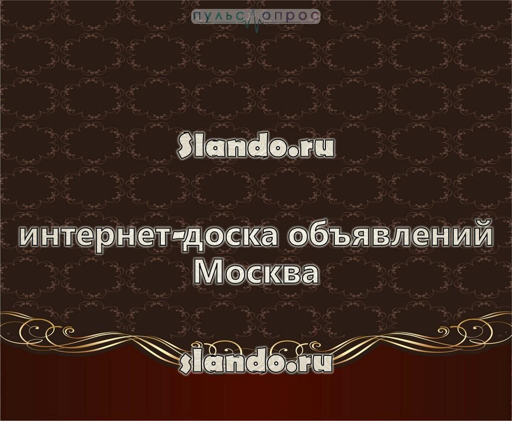 Slando.ru-интернет-доска объявлений