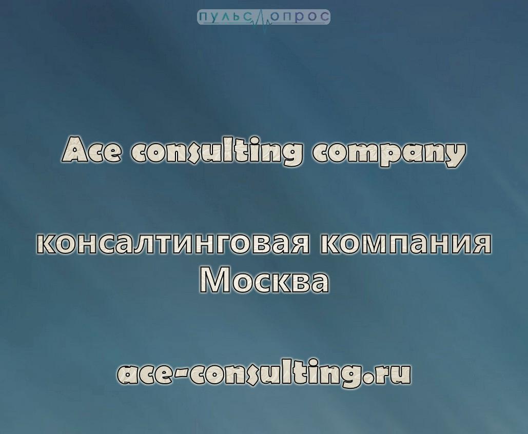 Ace consulting company-консалтинговая компания
