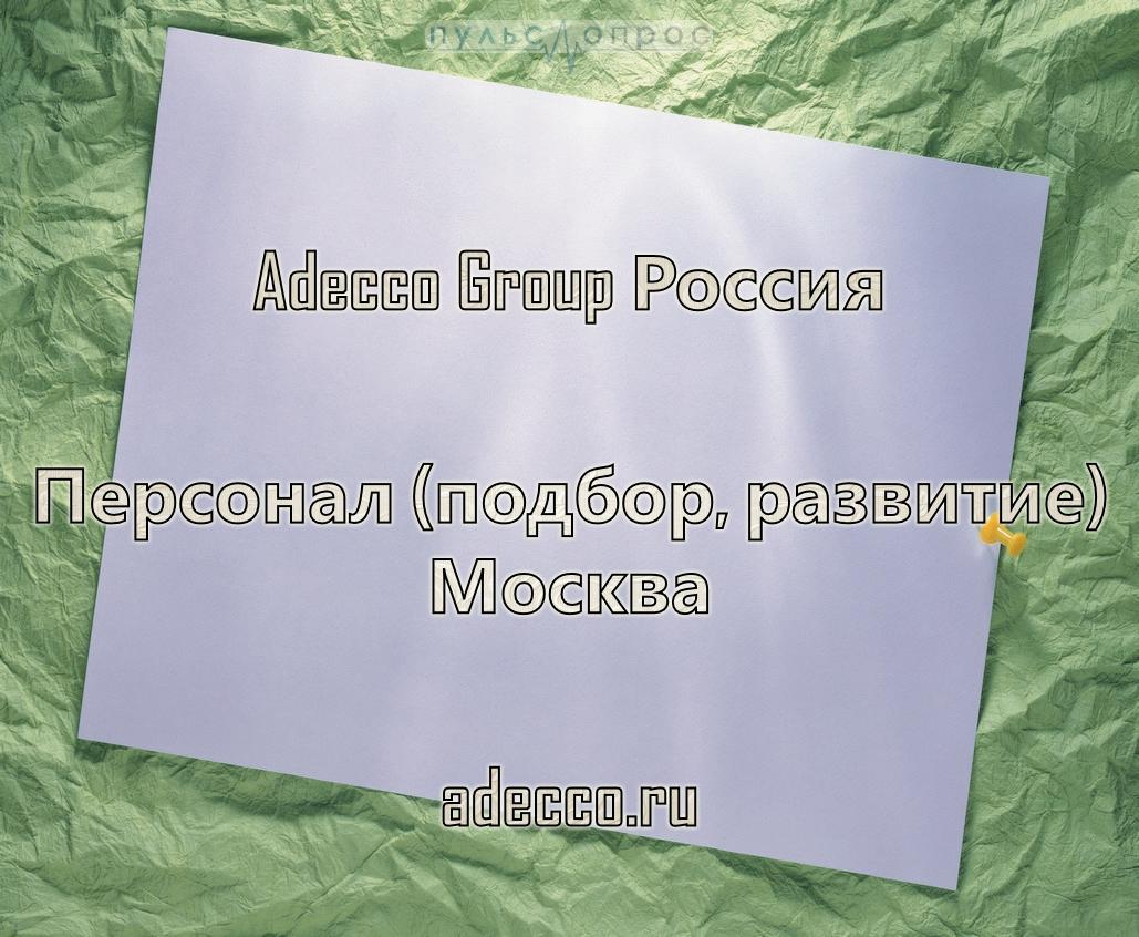 Adecco Group Россия - Персонал (подбор, развитие)
