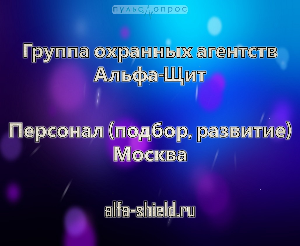 Группа охранных агентств Альфа-Щит - Персонал (подбор, развитие)