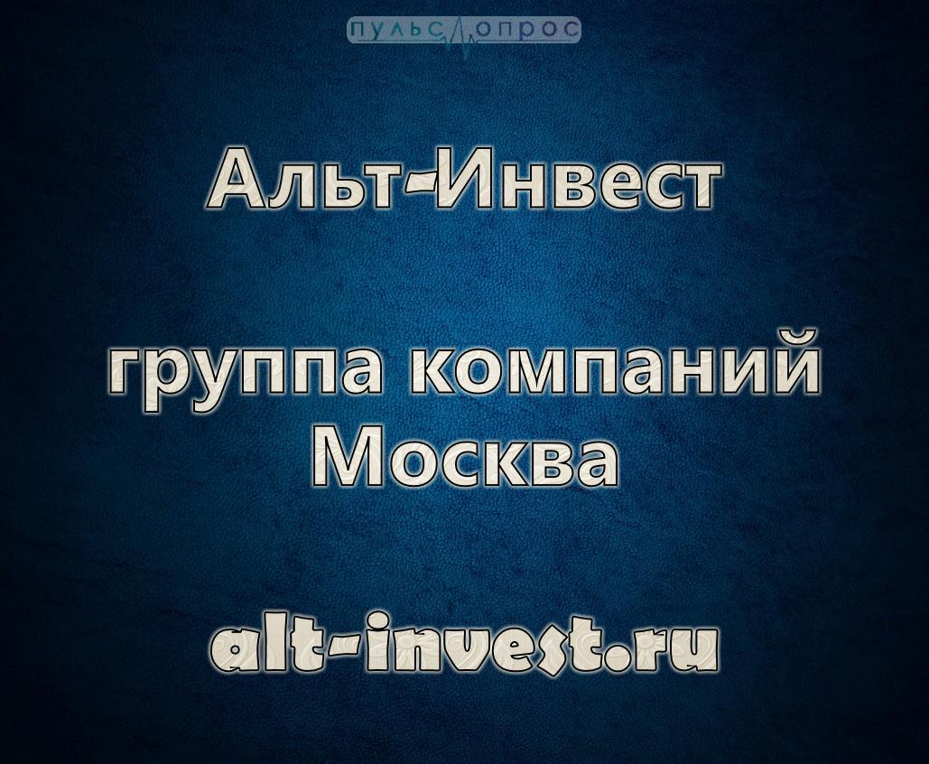 Альт-Инвест-группа компаний