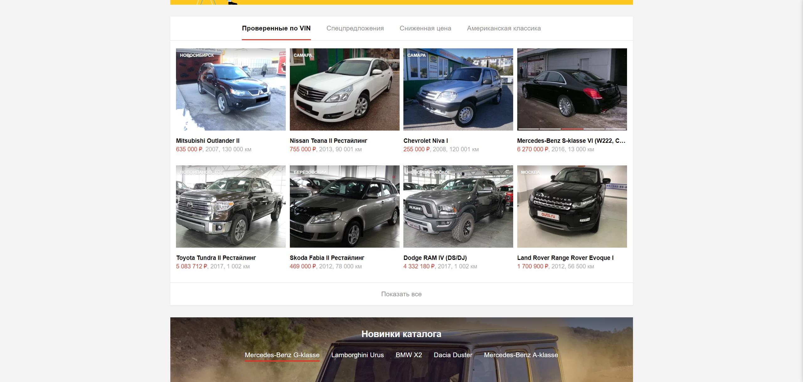 Avto.ru-информационный сайт