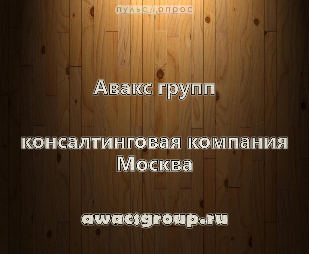 Авакс групп-консалтинговая компания