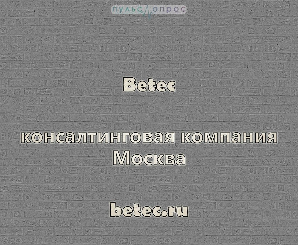 Betec-консалтинговая компания