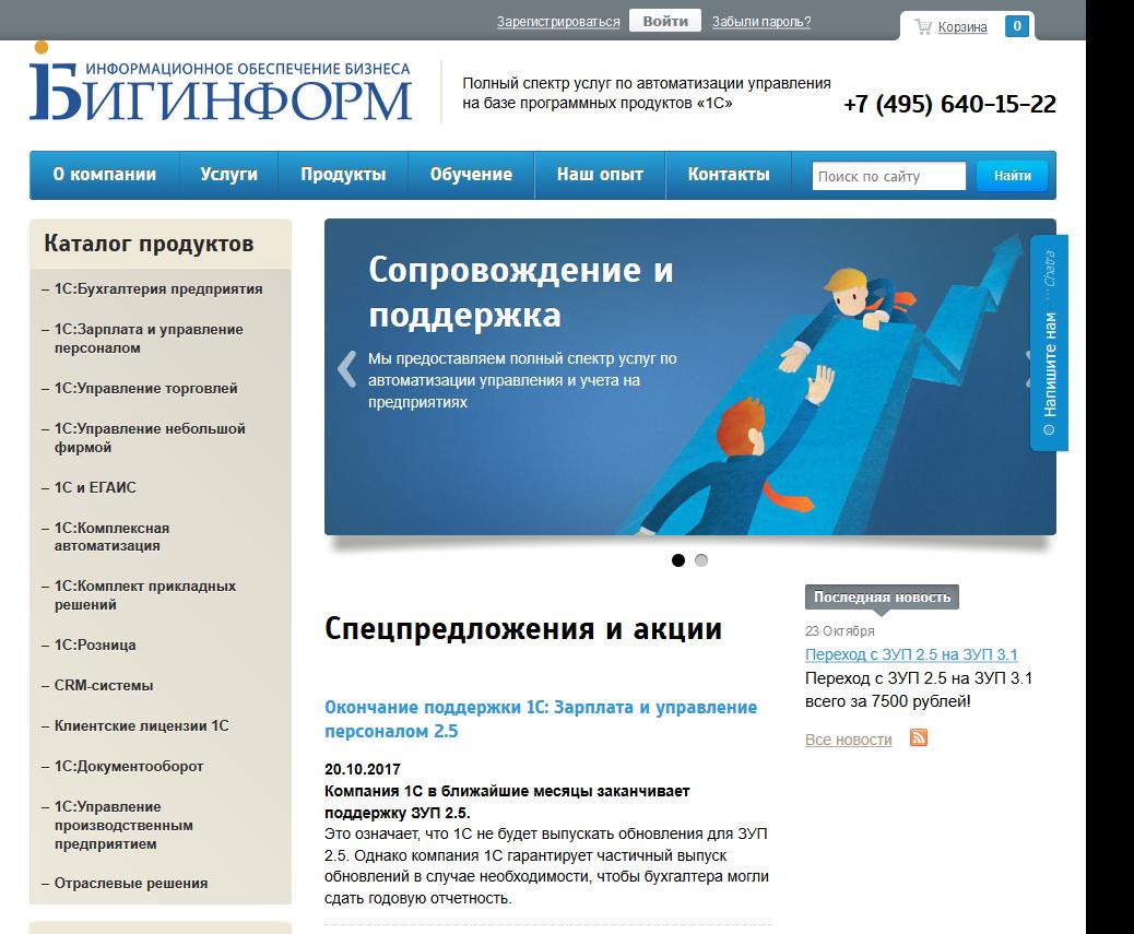 Бигинформ-НКО, региональный информационный центр