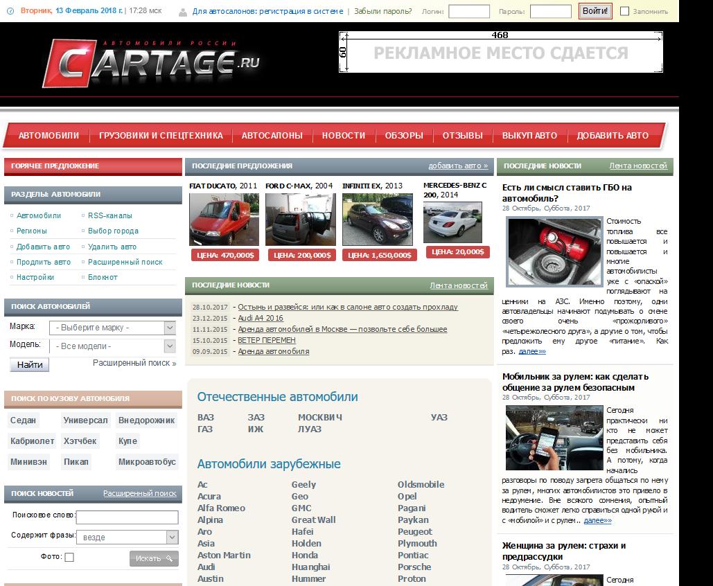 Cartage.ru-автомобильный интернет-портал