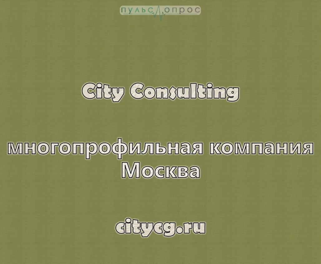 City Consulting-многопрофильная компания