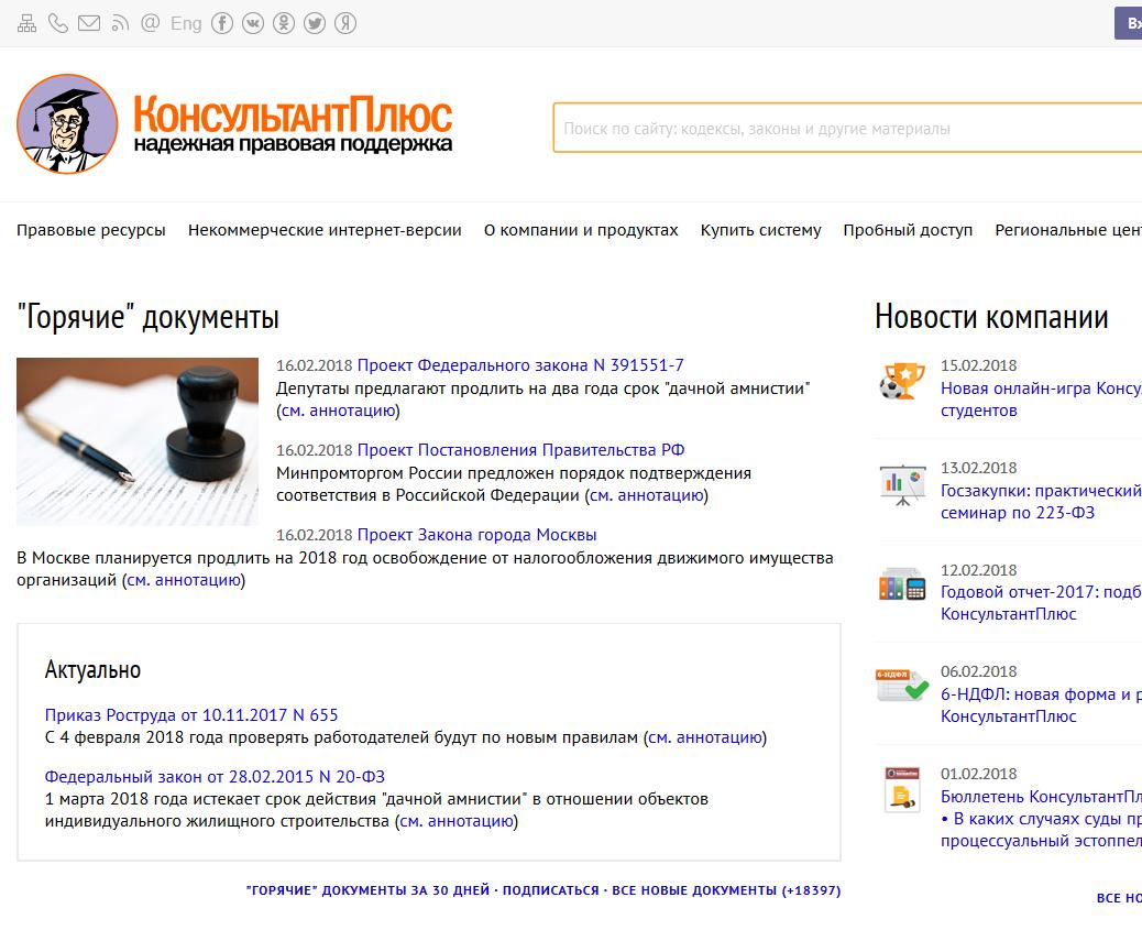 КонсультантПлюс-информационный центр, представительство в г. Москве