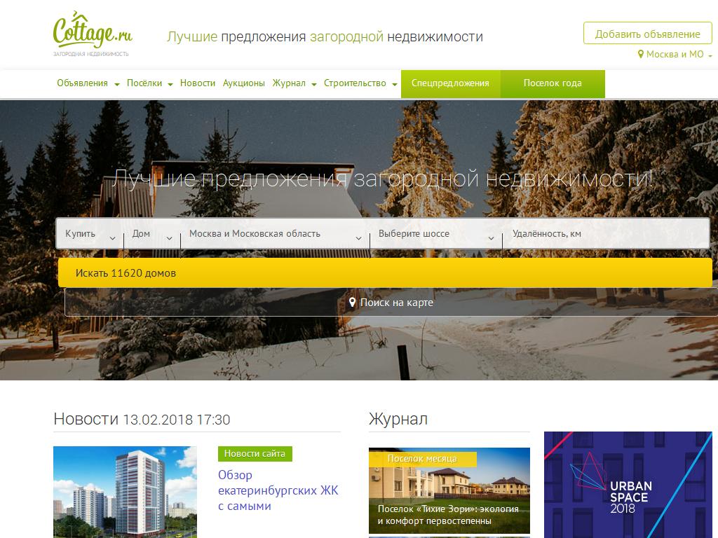 Cottage.ru-информационный портал загородной недвижимости