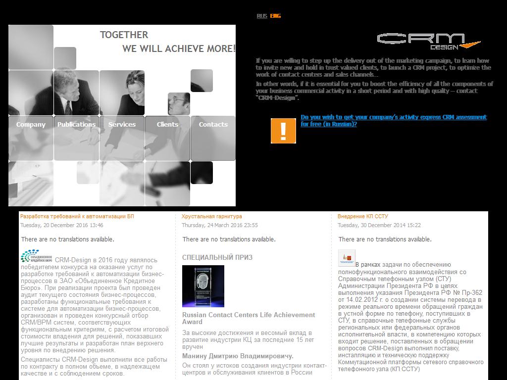 CRM-Design-консалтинговая компания