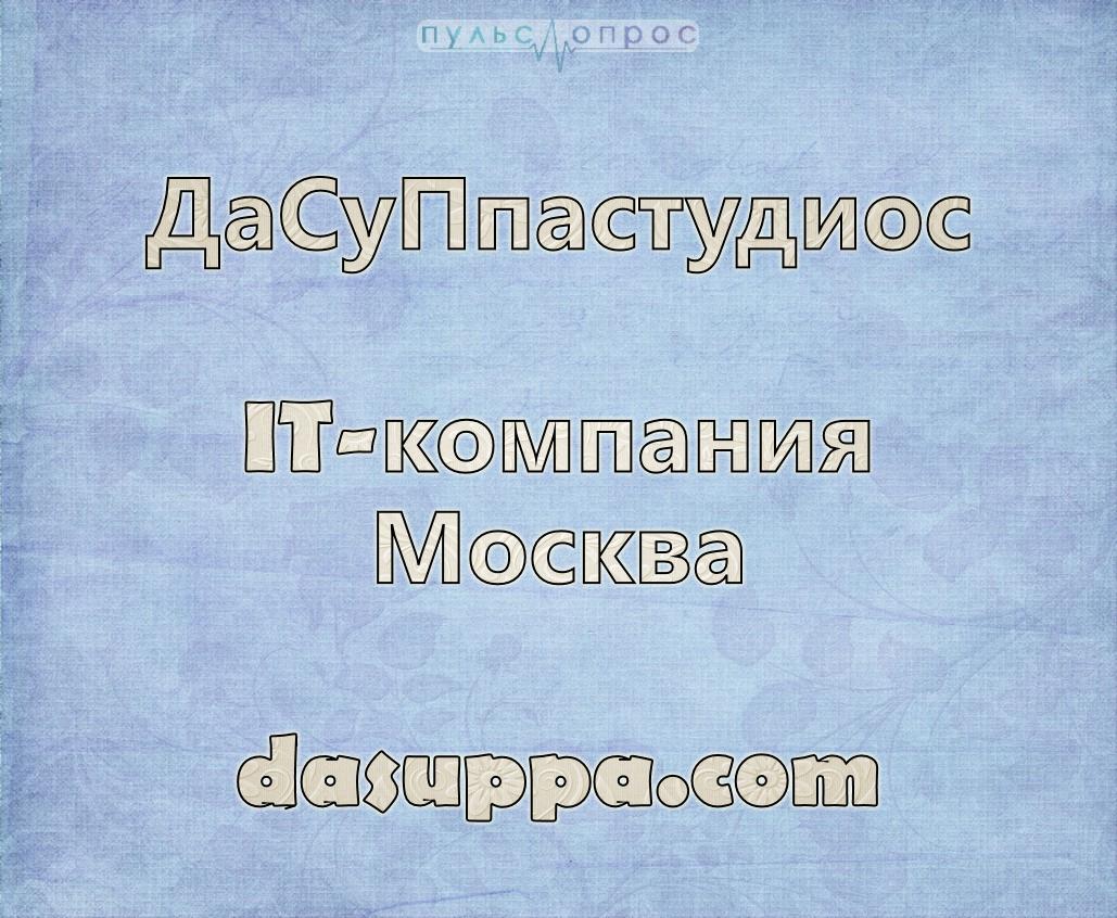 ДаСуПпастудиос-IT-компания