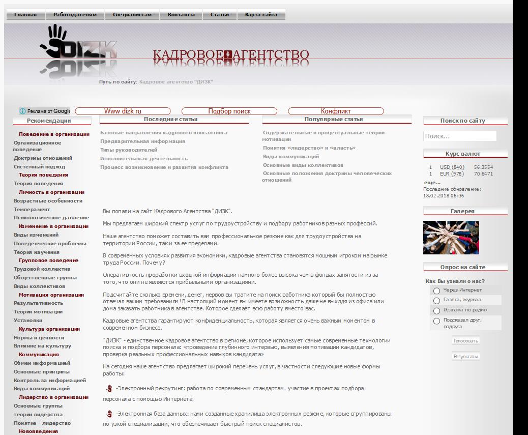 ДИЗК - Персонал (подбор, развитие)