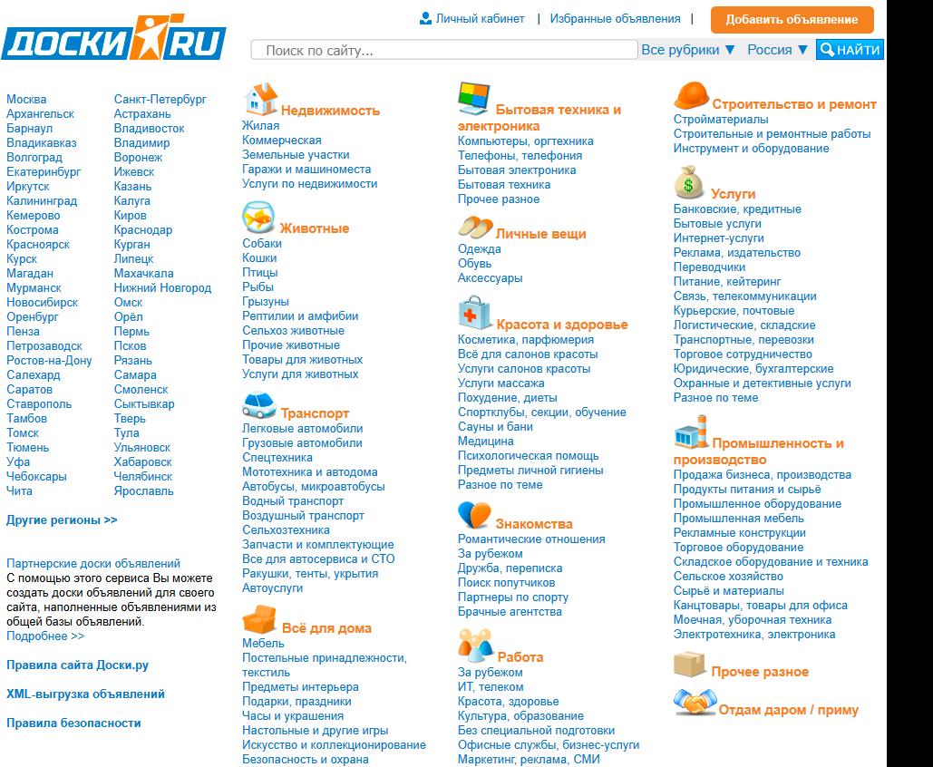 Doski.ru-интернет-портал объявлений