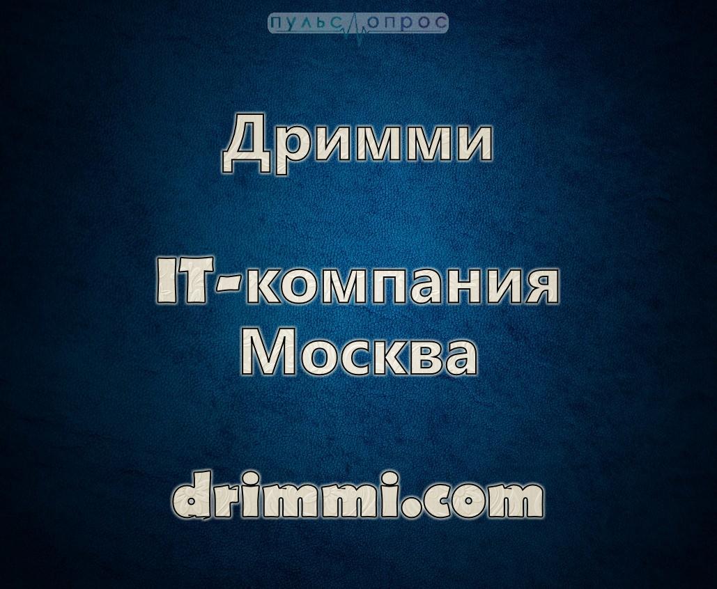 Дримми-IT-компания