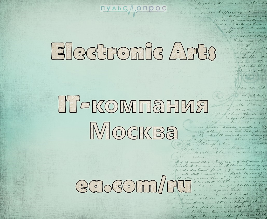 Electronic Arts-IT-компания