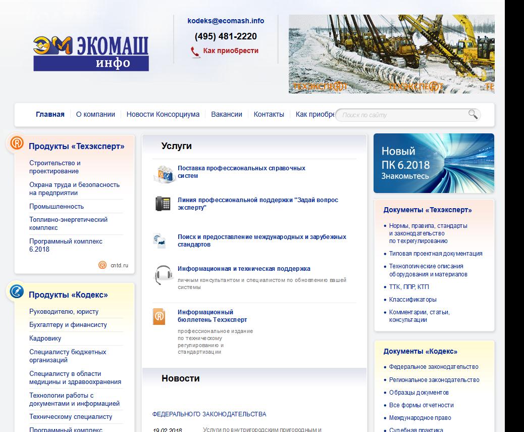 Экомаш-IT-компания