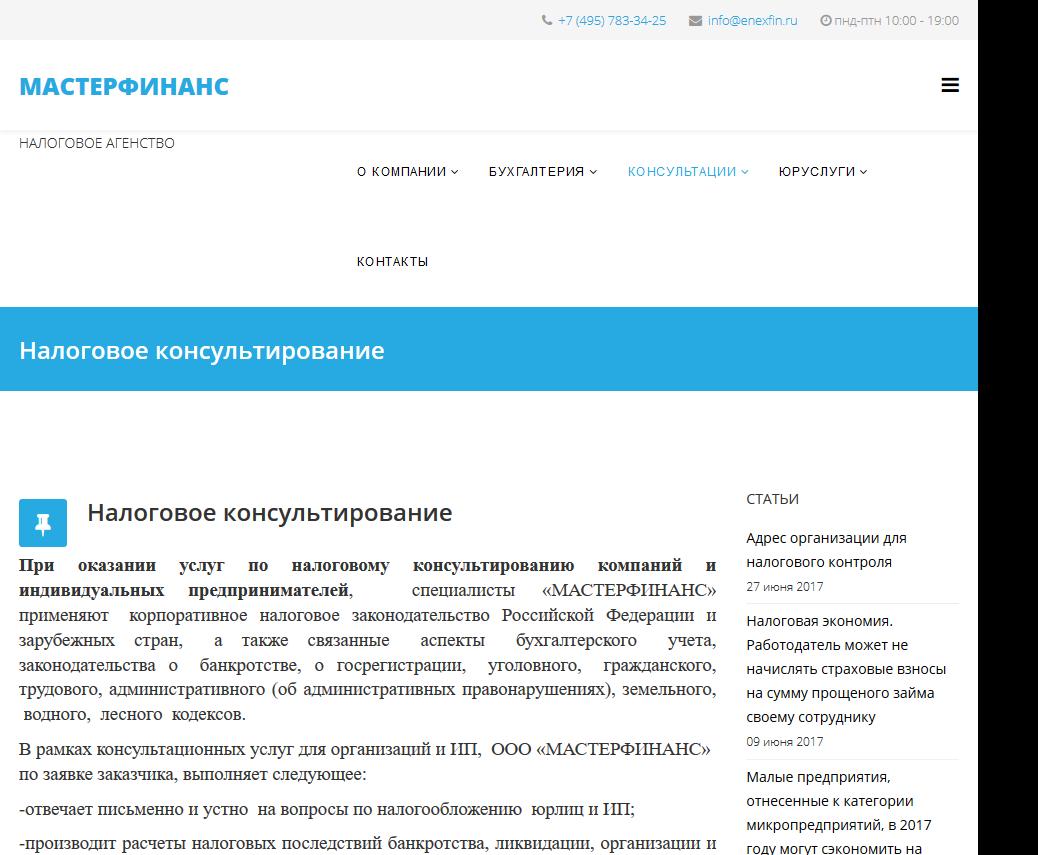 ENEXFIN - аудитрская компания - Аудиторские услуги