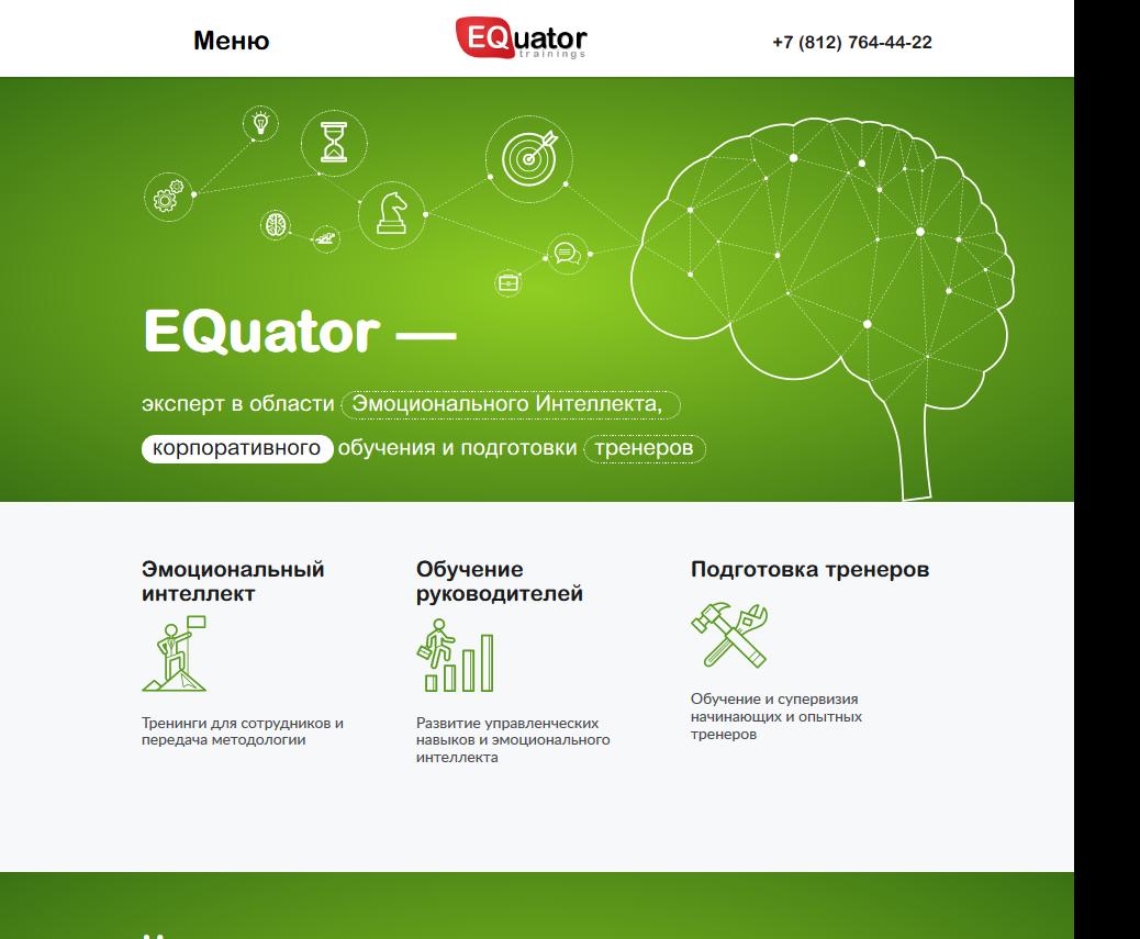 Центр Организационного Консультирования EQuator - Персонал (подбор, развитие), Образовательная деятельность