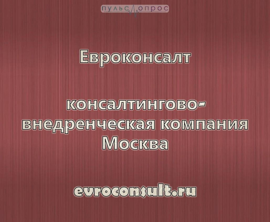 Евроконсалт-консалтингово-внедренческая компания