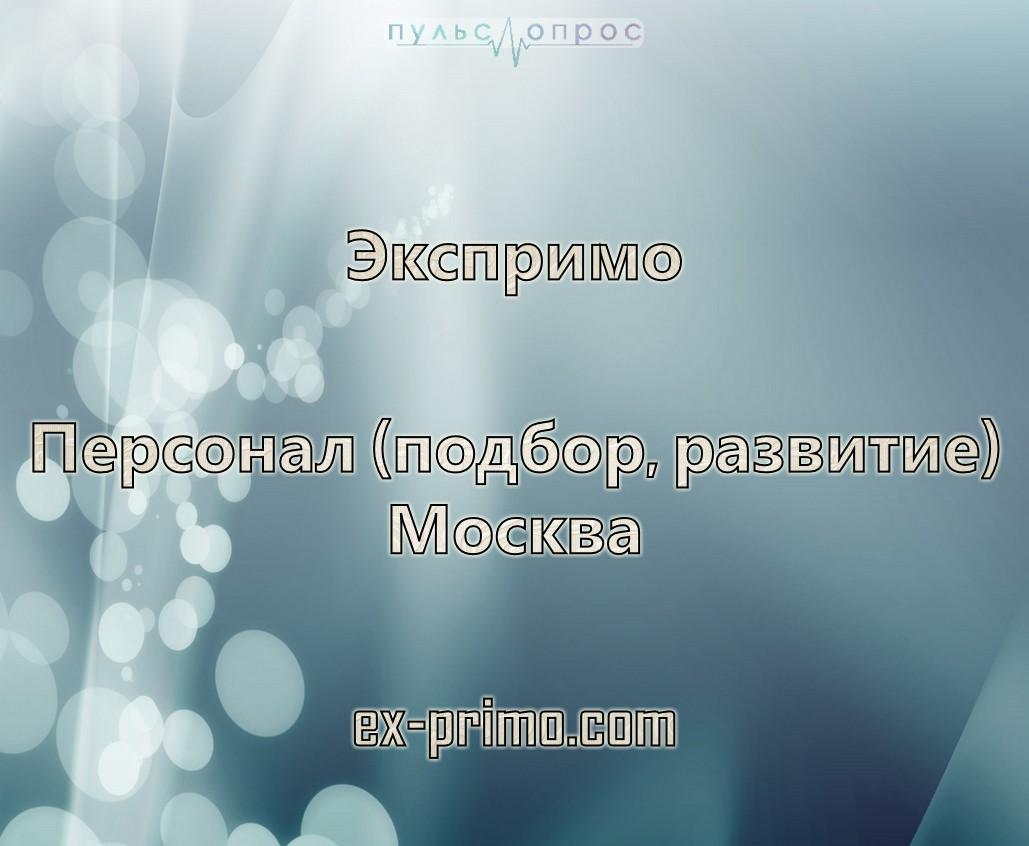 Экспримо - Персонал (подбор, развитие)