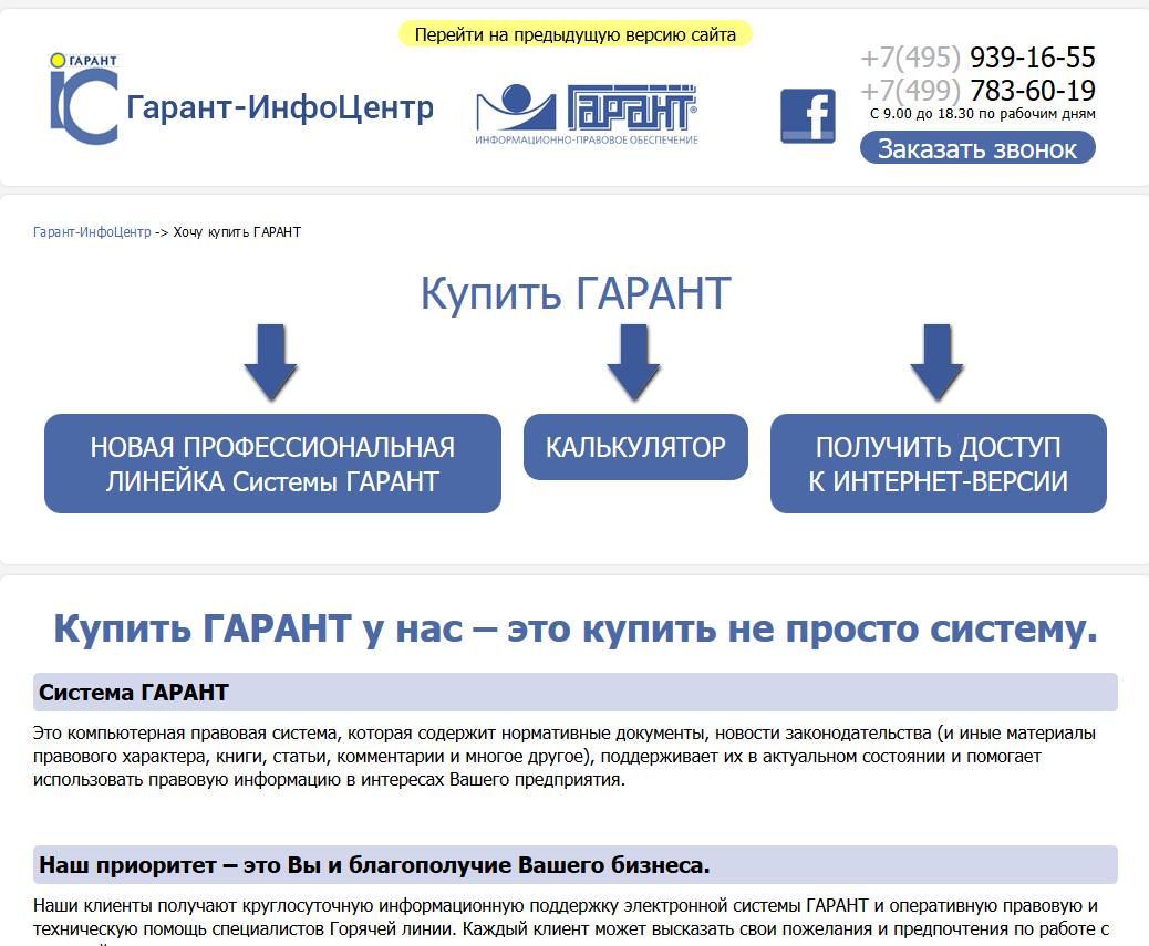 Гарант-ИнфоЦентр-IT-компания