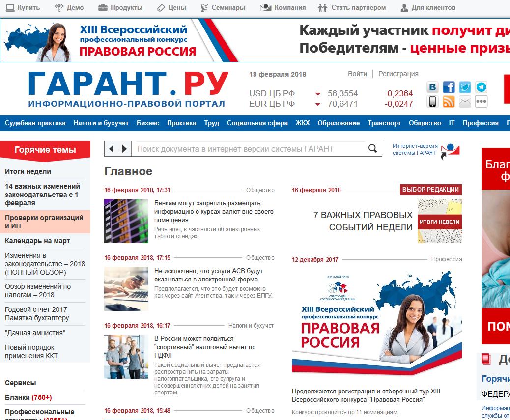 Гарант-ООО, научно-технический центр