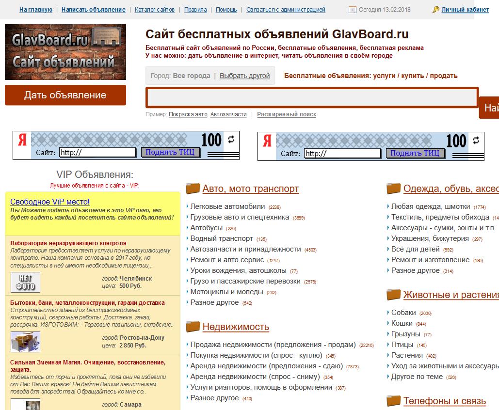 GlavBoard.ru-городской сайт объявлений