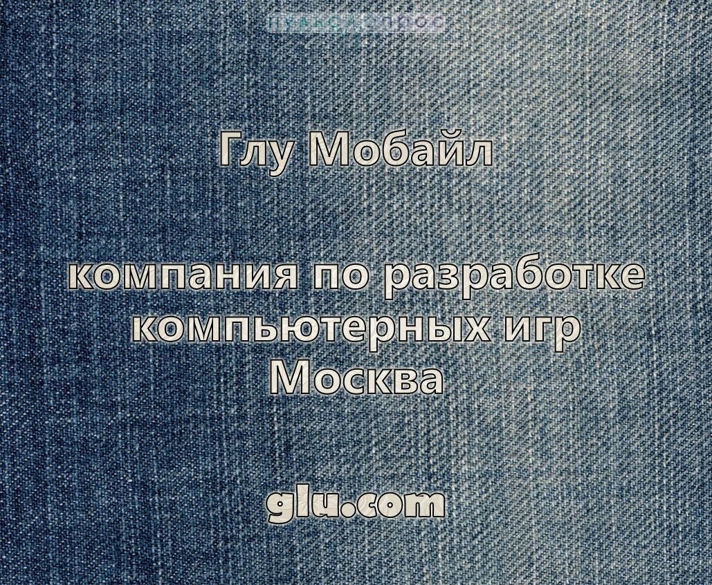 Глу Мобайл-компания по разработке компьютерных игр