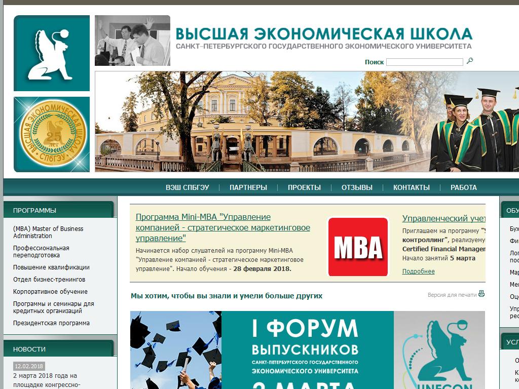 Высшая экономическая школа СПбГУЭФ - Персонал (подбор, развитие), Образовательная деятельность