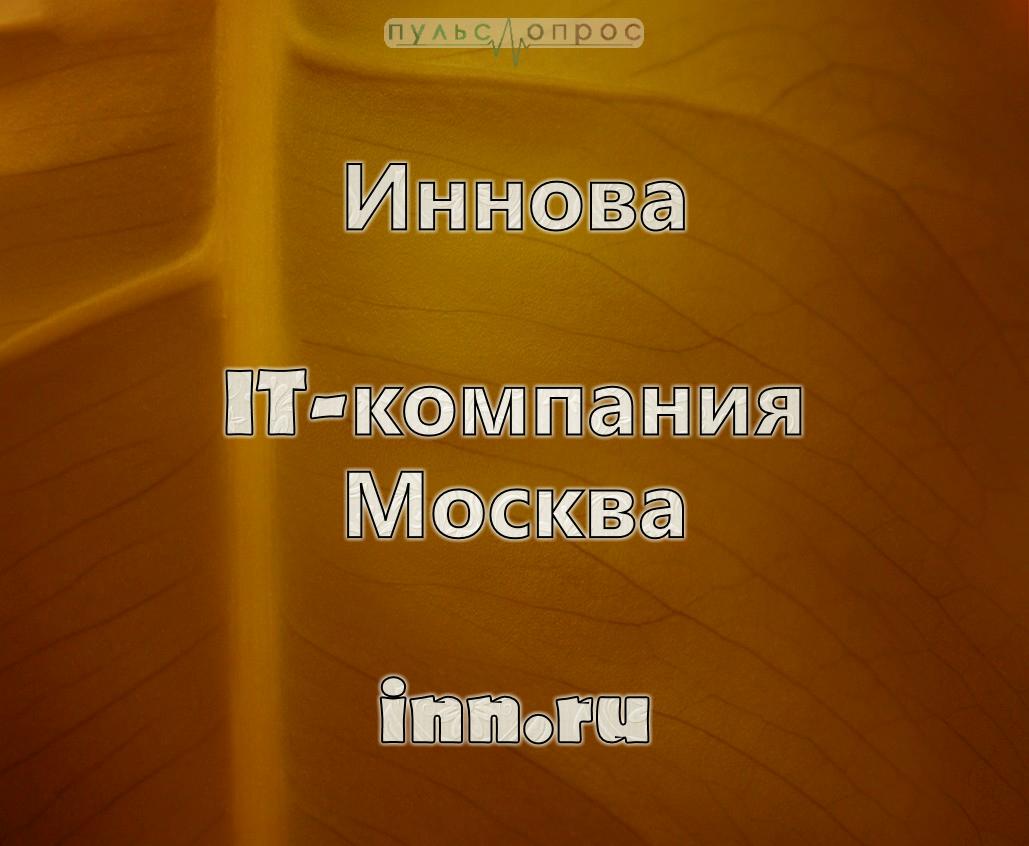 Иннова-IT-компания