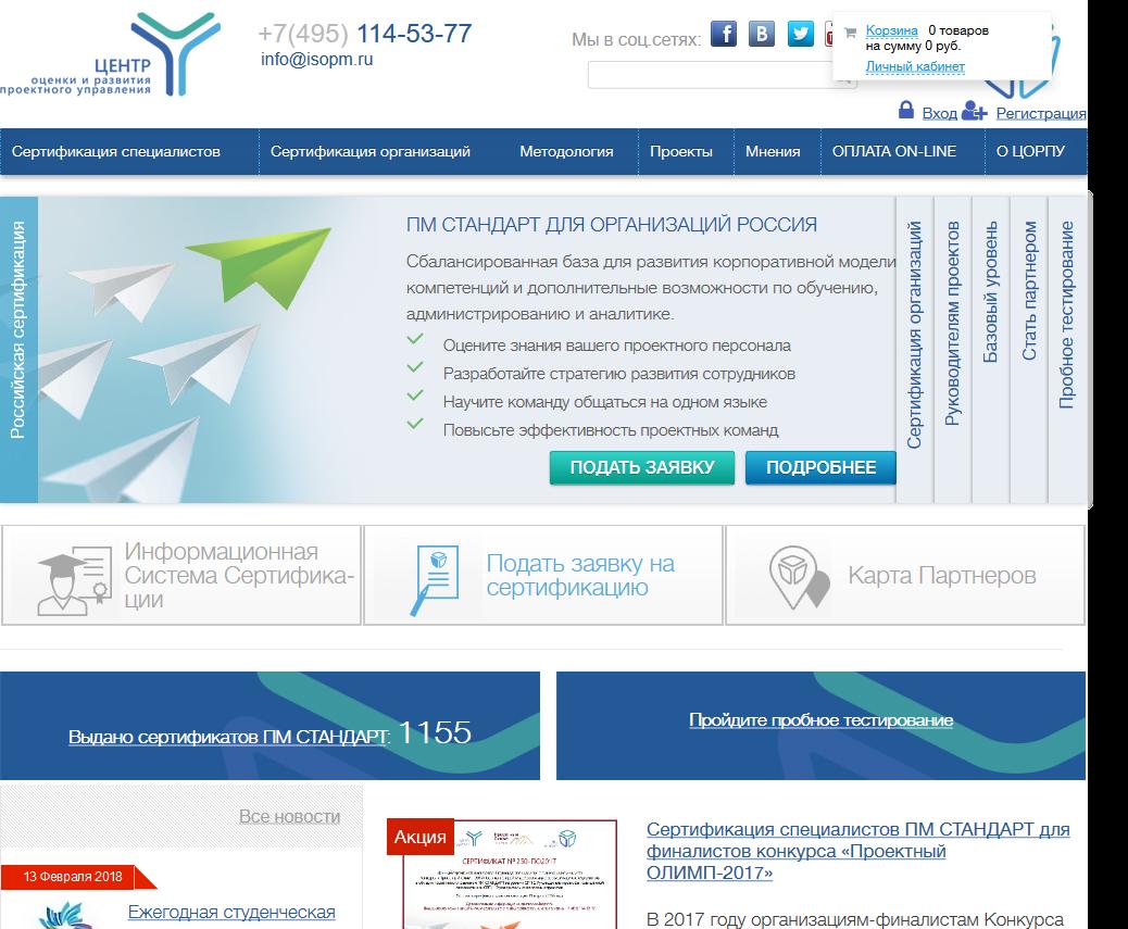 Центр оценки и развития проектного управления - Оценка