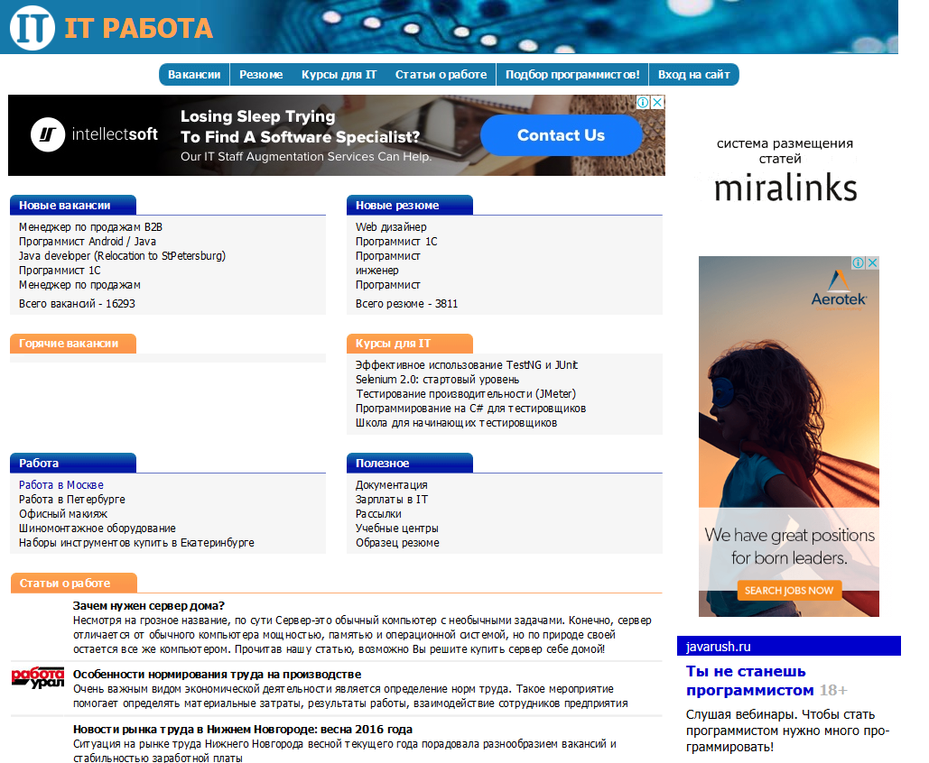 It-rabota.ru-интернет-портал