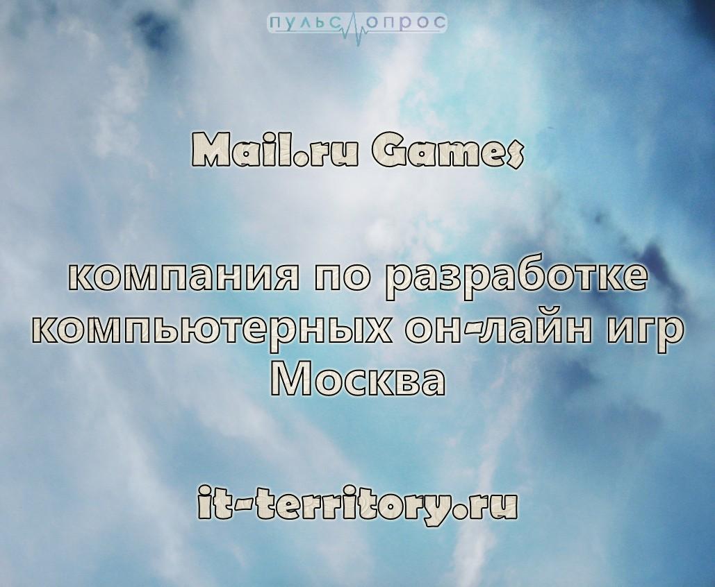 Mail.ru Games-компания по разработке компьютерных он-лайн игр